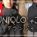 【UNIQLO】+J 機能性抜群!ダウンジャケット 徹底紹介