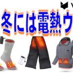 クーポンあり!寒い冬には電熱ウェア Vinmori 電熱ジャケット・電熱マフラー・電熱ソックス / Electric heating wear in cold winter