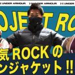 【大人気プロジェクトロックのダウンジャケット!!】- アンダーアーマー商品紹介Vol.107 –