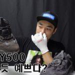 [원튜브 WONTUBE] 이지는 역시 블랙! Adidas Yeezy 500 Utility Black Unboxing (이지 500 유틸리티 블랙 언박싱 리뷰)
