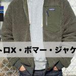 【パタゴニア】レトロXボマージャケットのレビュー!サイズ感について