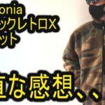 パタゴニア クラシックレトロXジャケット patagonia Classic Retro-X® Fleece Jacket フリース