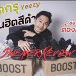 ของมันต้องมี !!! เปิดกรุ Yeezy รุ่นฮิตสีดำ 4 รุ่น Item เด็ด ที่ Sneaker Head ทุกคนต้องมี !!!