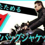【作動体験あり】ダイネーゼのd-air スマートジャケットを動画インプレッション!