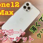 新型iPhone12ProMaxにはこのケース!パワーサポートエアジャケット定番ケース