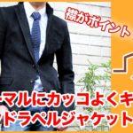 【レザーハウスオリジナル】(馬革 ヌバック)ピークドラペルジャケットを紹介! サイズ感の違いを徹底解説!【試着】