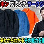 【モールスキン フレンチワークジャケット】の魅力を徹底解説します。