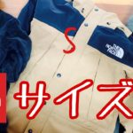 【ノースフェイス】大人気ジャケットのサイズ感
