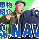 【軍物古着】アメリカ海軍サブマリンジャケットが地味で好き!万能メンズアウターをお探しの方必見!!