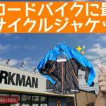 【ロードバイク】ワークマンの激安サイクルジャケット&グローブの感想