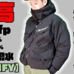 【最強スペック】超必見!真冬に着れる『ダウンジャケット』を購入!レビューしちゃいます!!!【購入品紹介】