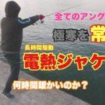 【釣り】冬の一押しアイテム年々進化する電熱ジャケット!長時間高温維持これは凄い!!