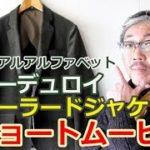 マニュアルアルファベット コーデュロイ テーラードジャケット 【ショートムービー】ブルーライン(BLUELINE)