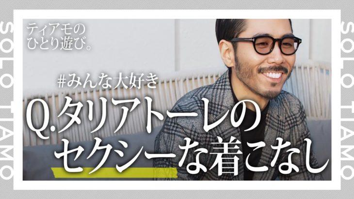 【艶っぽジャケット】タリアトーレのセクシーな着こなし ティアモ・ラ・モーダ 【ナノ・ユニバース】