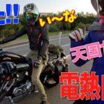 間違った冬装備のバイク初心者に電熱ジャケットを自慢するハーレー女子!