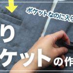 【洋裁部分縫い】飾りポケットの作り方!スーツ・コート・ジャケットやパンツにつける簡単な見せかけポケット【初心者向け】フェイクポケットの付け方