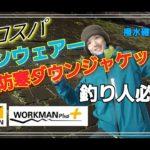最強コスパ!ワークマン購入レインウェアー&防水防寒ダウンジャケット!【釣り人必見!】