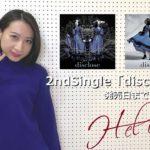 H-el-ical//・ニューシングル「disclose」発売カウントダウン動画④『CDジャケットについて』