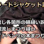 井口喜正メンズテーラードジャケット講習会2014 縫製 #059
