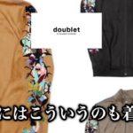 今更ですが20AWのdoubletのトラックジャケットかっこいいので紹介させてください。