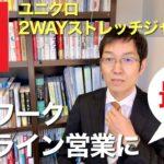 【衝撃】ユニクロ2WAYストレッチジャケットは、在宅ワーク、オンライン営業で使えるのか?