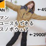 【ワークマン】雪用ウェア「イージススノー防水防寒ジャケット」は、雪かき、雪下ろし、タウンユース、スキースノボに大活躍。上下揃えても7800円!