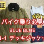 【検証】バイク乗り必見 BLUE BLUE N-1デッキジャケット ジャーマンクロス ブルーブルー ハリウッドランチマーケット