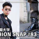 インパクト大なジャケット!個性的な服装の学生にインタビュー。【FASHION SNAP #83】