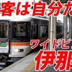 【遅すぎる特急】JR東海の「伊那路」に乗車 これは遅くても仕方ない……