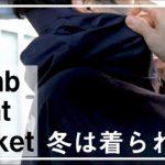 【THE NORTH FACE】クライムライト ジャケットは冬でも使える?【実際に試してみた】