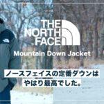 【THE NORTH FACE】大人気の超ハイスペックダウンジャケットが最高過ぎる…【マウンテンダウンジャケット】