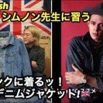 【UKパンクに着る!】The Clash ポール・シムノンに弟子入り!?デニムジャケットの着方を教えておくんなまし!!編