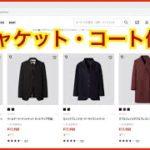 UNIQLO+Jジャケット・コート値下げ
