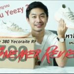 หรือนี่คืออวสานของรองเท้า Yeezy ? Unbox + รีวิว Yeezy 380 Yecoraite ยิ่งกว่าหาง่าย เหลือแทบทุกไซส์