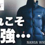 【ギガダウン?!】最強ダウンジャケットtype3/ 2020年モデル/徹底レビュー/ナンガホワイトレーベル/NANGA/MOONLOID/ムーンロイド
