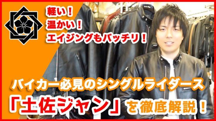 【バイカーにオススメ!】メンズ シングルライダースジャケット「土佐ジャン」を紹介! サイズ感や着心地を徹底解説!