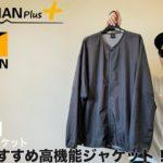 【ワークマン】1500円で買える高機能ジャケット コーデ&レビュー【ユニセックス/購入品】