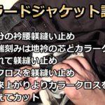 井口喜正メンズテーラードジャケット講習会2014 縫製 #063