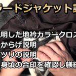 井口喜正メンズテーラードジャケット講習会2014 縫製 #070