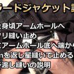 井口喜正メンズテーラードジャケット講習会2014 縫製 #071