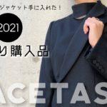 【初売り2021】 FACETASMで素敵すぎるジャケットを手に入れました。【購入品紹介】