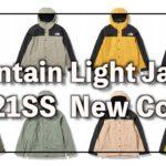【新色】ノースフェイス2021SS新色マウンテンライトジャケットのご案内