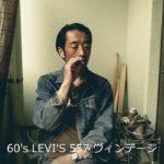 60's LEVI'S 557 ヴィンテージ デニムジャケット  /【2016 – 0418】