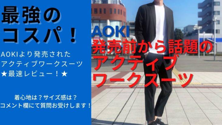 コスパ最強!売れる訳がわかりました!!AOKI 「アクティブワークスーツ」最速レビュー!