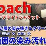 フライトジャケット 染み抜き クリーニング 【 Coach ( コーチ )  フライトジャケット 広範囲汚れ 染み抜き 】宅配クリーニングせんたく屋太郎