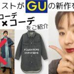 【垢抜けテクニック】GU ジーユーの購入品デニムロングCPOジャケットをメインに GOODコーデとBADコーデご紹介✨