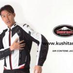 KUSHITANI クシタニ K-2368 エアーコンテンドジャケット