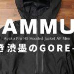【MAMMUT】美し過ぎるマムートのエース級GORE-TEXアウター「アヤコプロ フーデッドジャケット」レビュー【Ayako Pro HS Hooded Jacket AF Men】