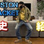 N1デッキジャケットとHOUSTONの歴史と紹介/おすすめ/着こなし