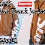 Supreme Spellout Track Jacket 21ss Week1 シュプリーム スペルアウトトラックジャケット